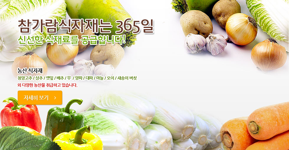 농산 식자재